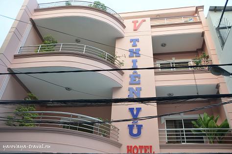 Thien Vu Hotel, Хошимин