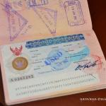 Личный опыт получения тайской визы в ХоШиМине без очередей. Да, и такое бывает!