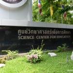 Бангкок для детей, или не проезжайте мимо Эккамай!