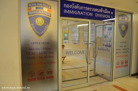 Immigration office. Вход.