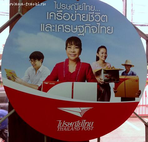 Тайская почта.