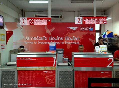 тайская почта