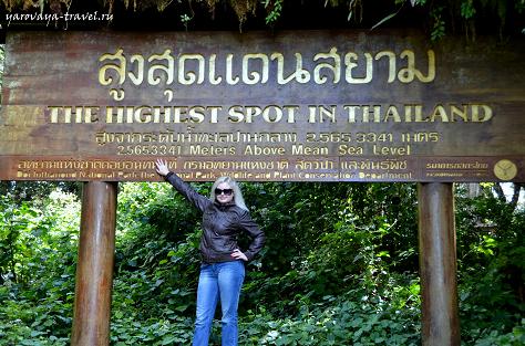 самая высокая точка Таиланда