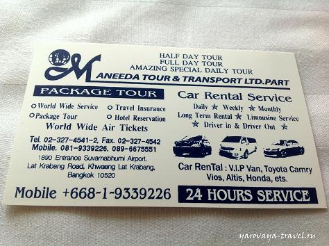 аренда машины в Бангкоке