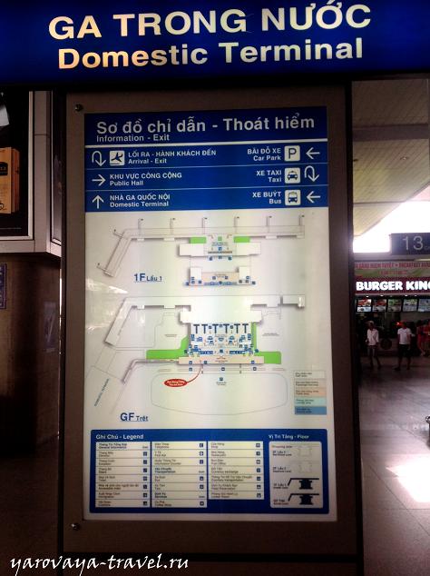 аэропорт Хошимина схема