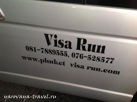 тайская виза Пенанг