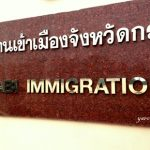 Продлить тайскую визу в Краби: быстро и просто.