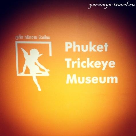 3д музей на пхукете
