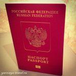 Срочное оформление загранпаспорта в Москве.