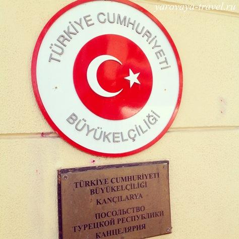Посольство Турции в Москве.
