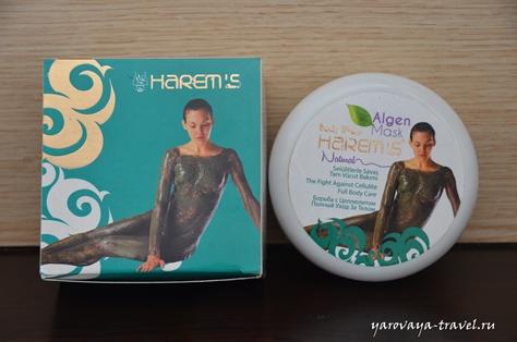 harems турецкая косметика