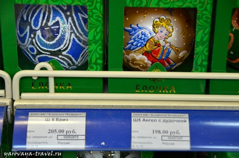 клинское подворье магазин елочных игрушек цены