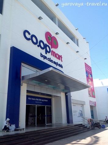 Coop Mart в Нячанге.