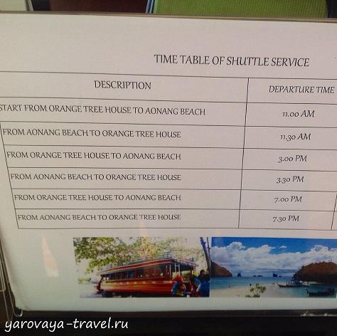 отель краби таиланд