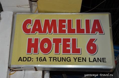 Отель в Ханое.