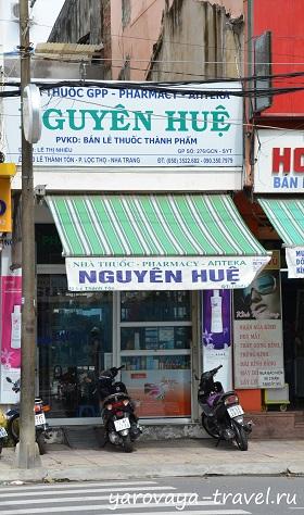 Вот эта аптека в Нячанге.