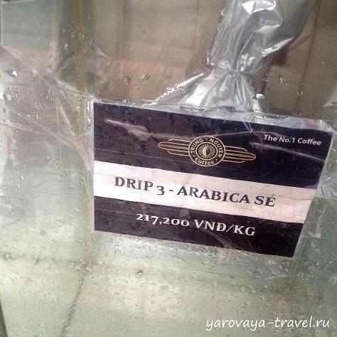 Где купить кофе в Нячанге