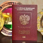 Генконсульство России в Хошимине: нововведения при получении загранпаспорта.