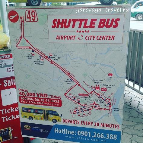 Как добраться из аэропорта Хошимина в центр города