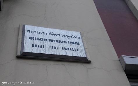 Самостоятельное оформление визы в Таиланд в Москве.