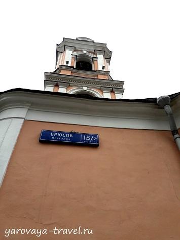 храм брюсов переулок