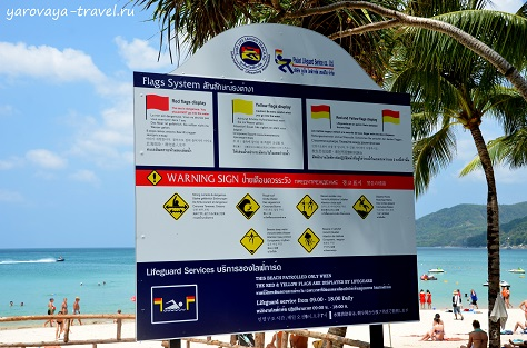 Есть плакат с подробным объяснением какой цвет флага на пляже что означает.