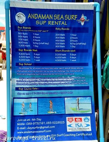 Предлагают серфинг. Кстати, я знаю серф-клуб с искусственной волной, где занятие стоит 900 бат. Смотрите видео в моем инстаграме.