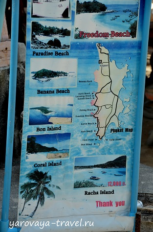 Карта с пляжами Пхукета. Отвезут куда захотите!