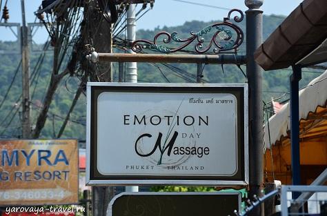Тайский массаж на Пхукете - это удовольствие!