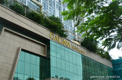 Galina Hotel & Spa.