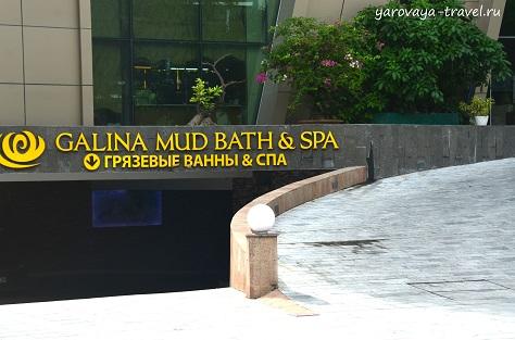Galina Hotel & Spa.