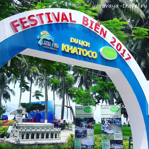 фестиваль моря нячанг