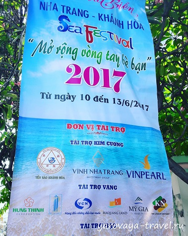 Морской фестиваль в Нячанге 2017.