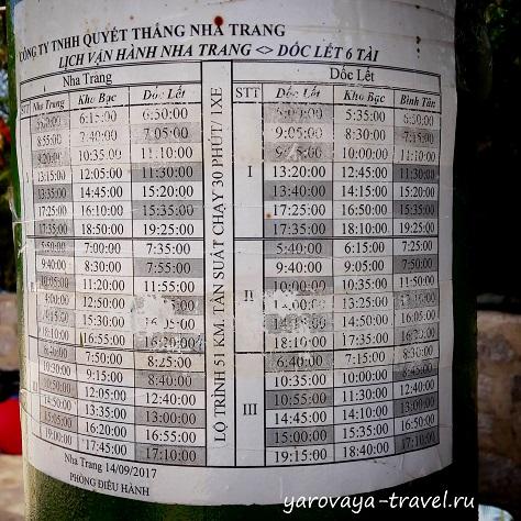 Расписание автобусов Зоклет-Нячанг и обратно(июль 2018).