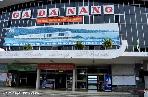 Железнодорожная станция в Дананге.