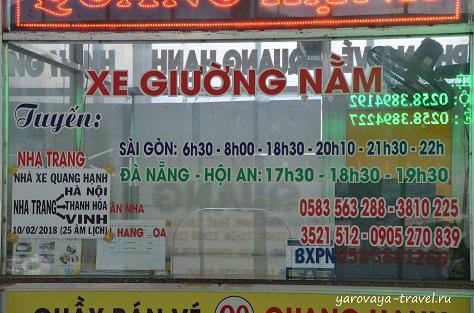 Из Нячанга можно отправиться в Дананг, Хошимин, Вунгтау и другие города Вьетнама.