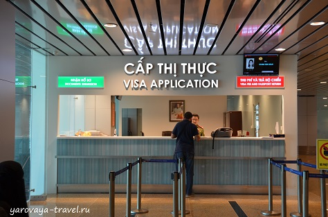 получение визы в аэропорту камрань