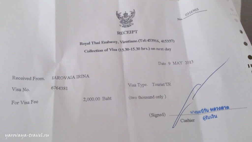 Документ для возврата паспорта