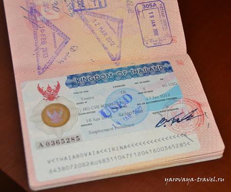 Тайская однократная виза