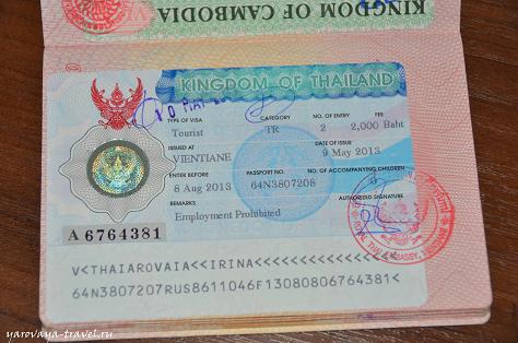Тайская двукратная виза