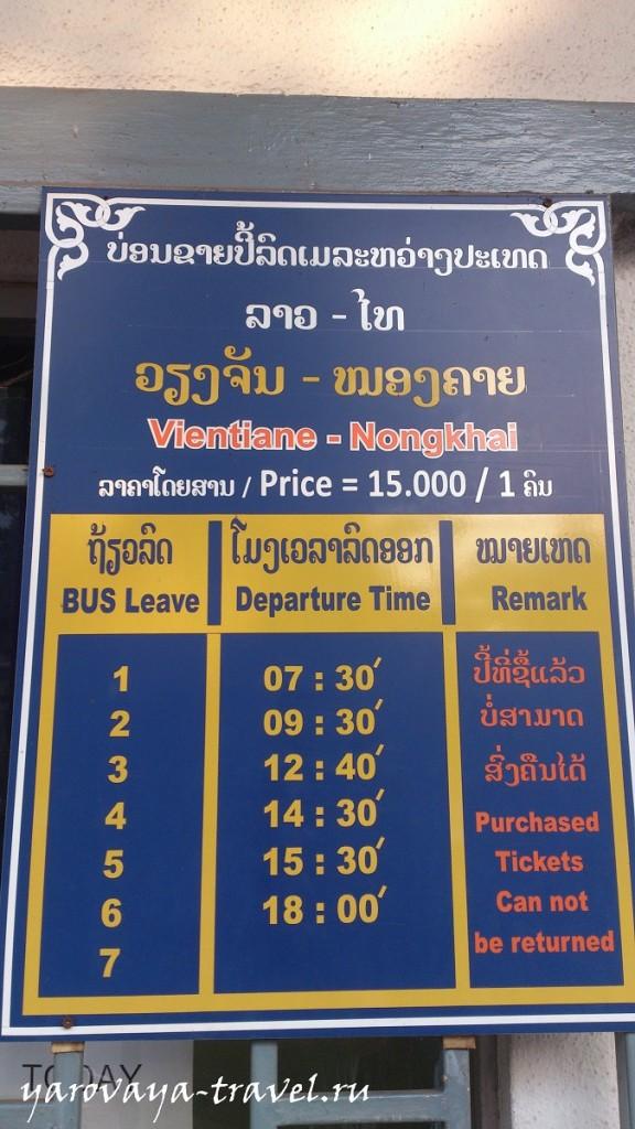 Расписание до Нонг Кхая