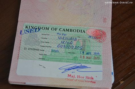 Виза Камбоджи