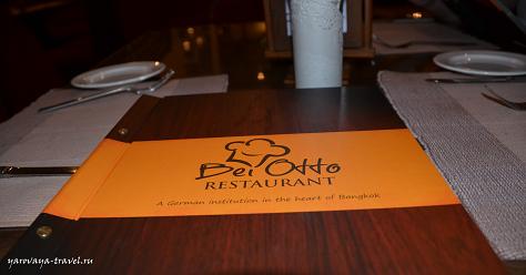 Меню в ресторане Бей Отто