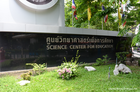 Science Center for Education