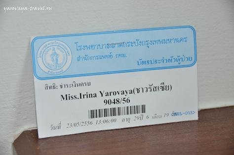 В Таиланде сейчас идет 2556 год