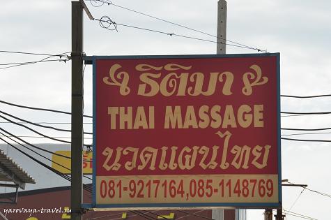 Тайский массаж в Бангкоке