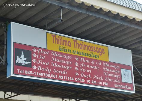 Услуги тайского массажного салона