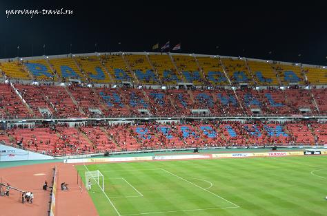 Rajamangala National Stadium. Люди расходятся.
