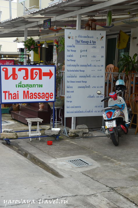 как выьрать салон тайского массжа