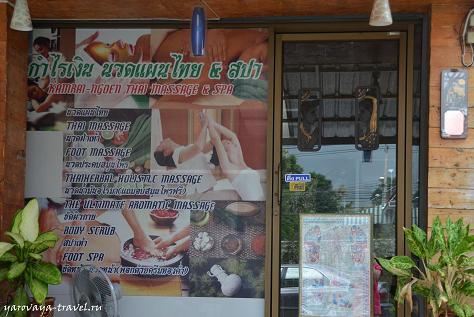 салон тайского массажа в Бангкоке